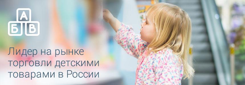Группа компаний «Детский мир» – крупнейший оператор торговли детскими  товарами в России и Казахстане, объединяющий магазины под брендами «Детский  мир» и ELC ... 59b1dc12058